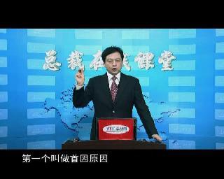 中国式双赢谈判
